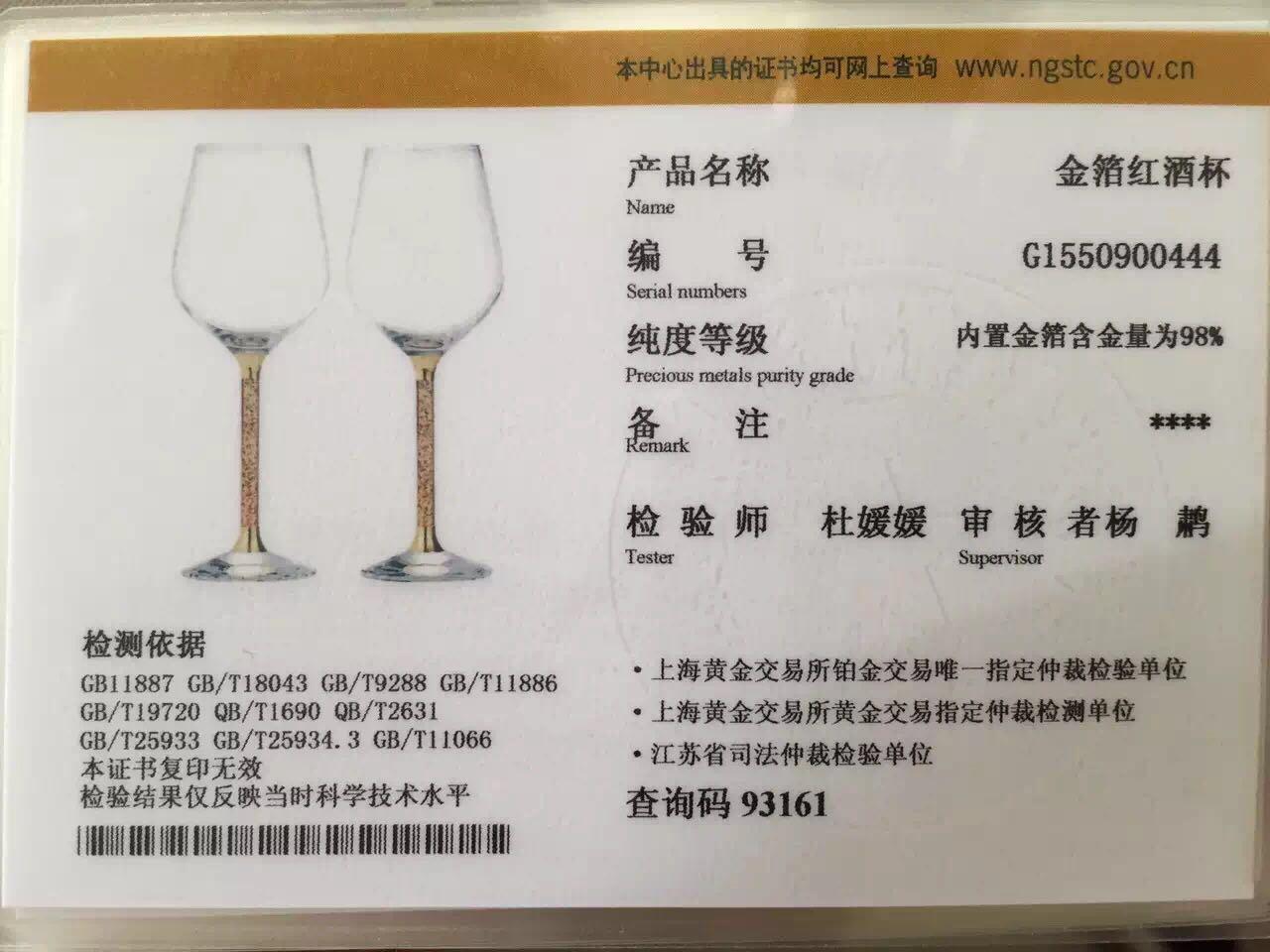 个性化定制酒杯