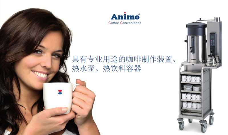 ANIMO咖啡机